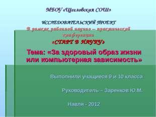 МБОУ «Щегловская СОШ» ИССЛЕДОВАТЕЛЬСКИЙ ПРОЕКТ В рамках районной научно – пра