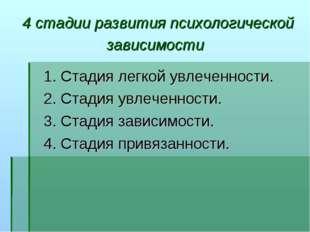 4 стадии развития психологической зависимости 1. Стадия легкой увлеченности.