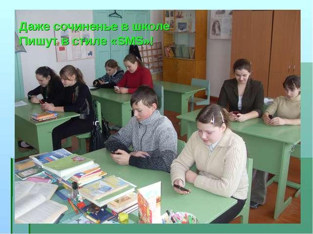 Даже сочиненье в школе Пишут в стиле «SMS»!