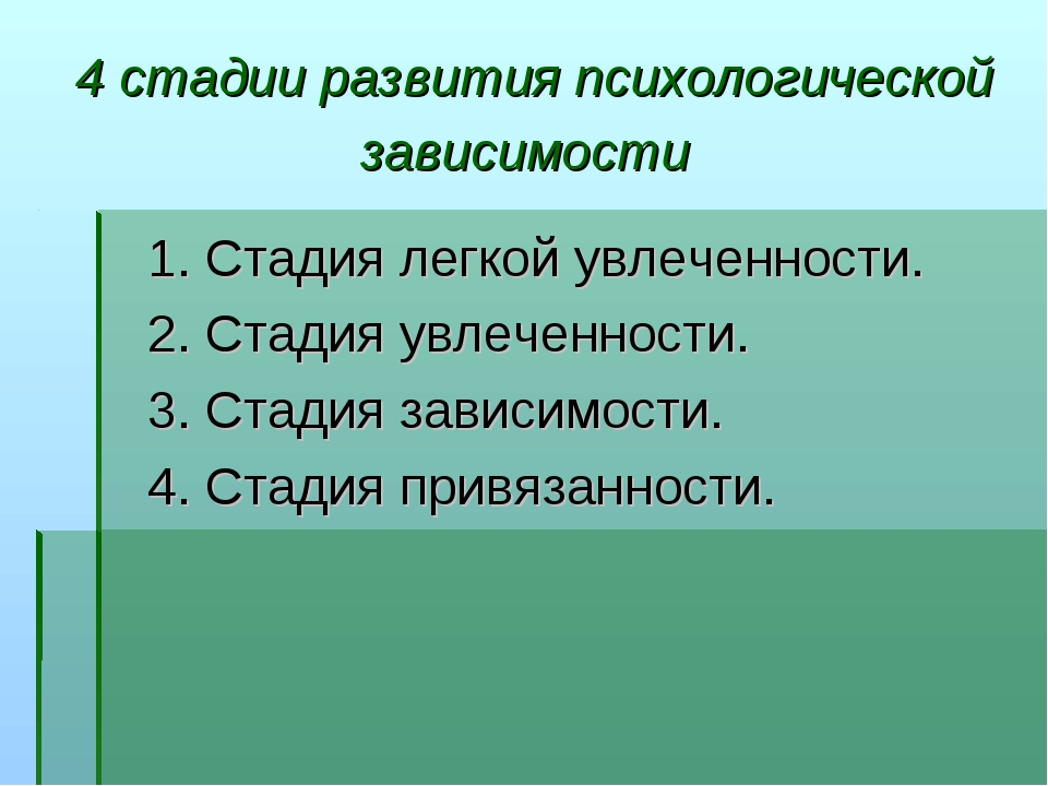 4 стадии развития психологической зависимости 1. Стадия легкой увлеченности....