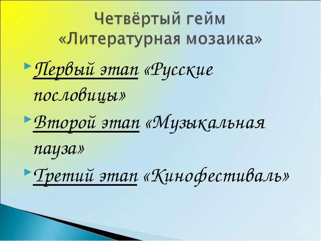 Первый этап «Русские пословицы» Второй этап «Музыкальная пауза» Третий этап «...