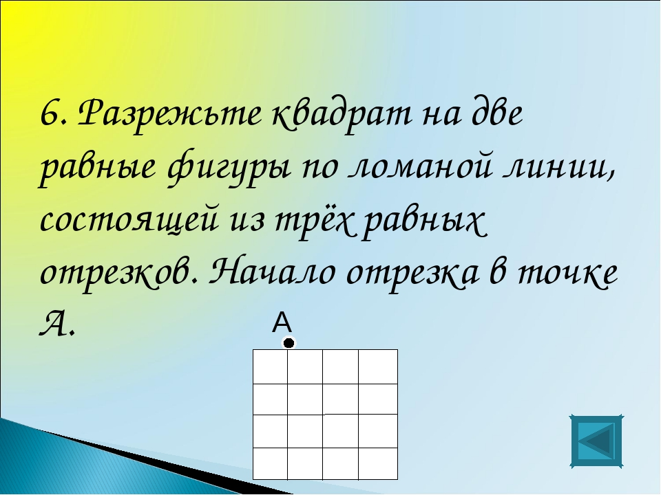 6. Разрежьте квадрат на две равные фигуры по ломаной линии, состоящей из трёх...