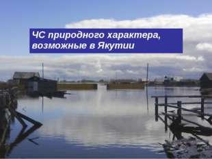 Тема Чрезвычайные ситуации природного характера, присущие Якутии ЧС природног