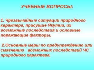1. Чрезвычайные ситуации природного характера, присущие Якутии, их возможные