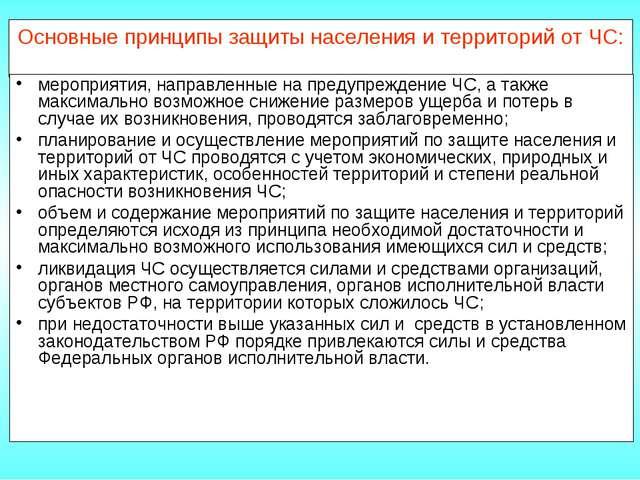 Основные принципы защиты населения и территорий от ЧС: мероприятия, направлен...