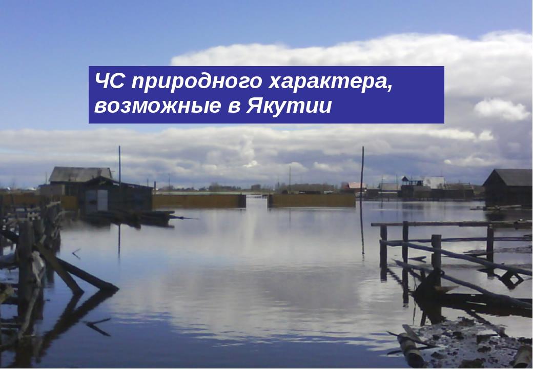 Тема Чрезвычайные ситуации природного характера, присущие Якутии ЧС природног...