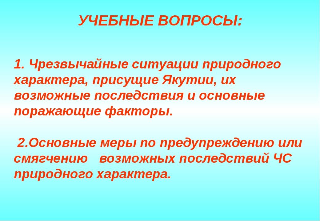 1. Чрезвычайные ситуации природного характера, присущие Якутии, их возможные...