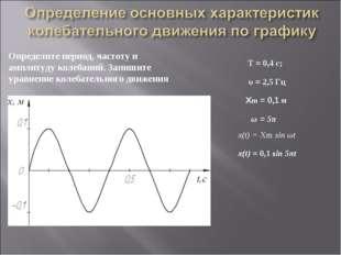 Определите период, частоту и амплитуду колебаний. Запишите уравнение колебате