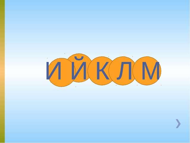 И Й К Л М