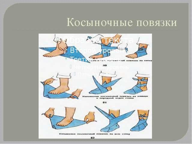 Косыночные повязки