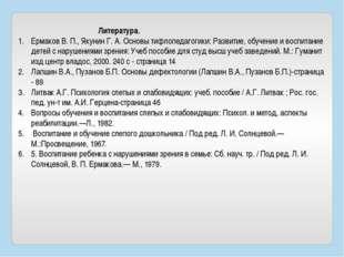 Литература. Ермаков В. П., Якунин Г. А. Основы тифлопедагогики: Развитие, об