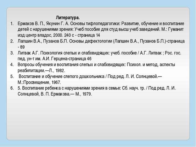 Литература. Ермаков В. П., Якунин Г. А. Основы тифлопедагогики: Развитие, об...