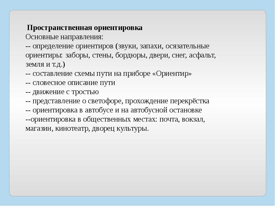 Пространственная ориентировка Основные направления: -- определение ориентиро...
