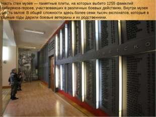 """"""" Часть стен музея — памятные плиты, на которых выбито 1255 фамилий сибиряков"""