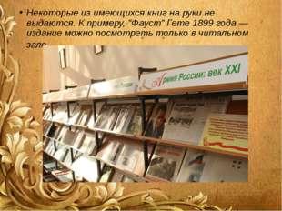 """Некоторые из имеющихся книг на руки не выдаются. К примеру, """"Фауст"""" Гете 1899"""