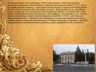 В ознаменование 10-й годовщины РККА Реввоенсовет СибВО выступает с призывом