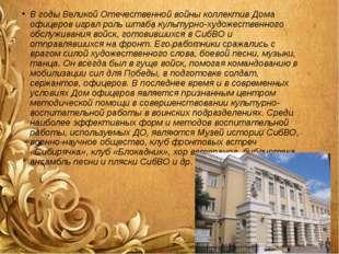 В годы Великой Отечественной войны коллектив Дома офицеров играл роль штаба к