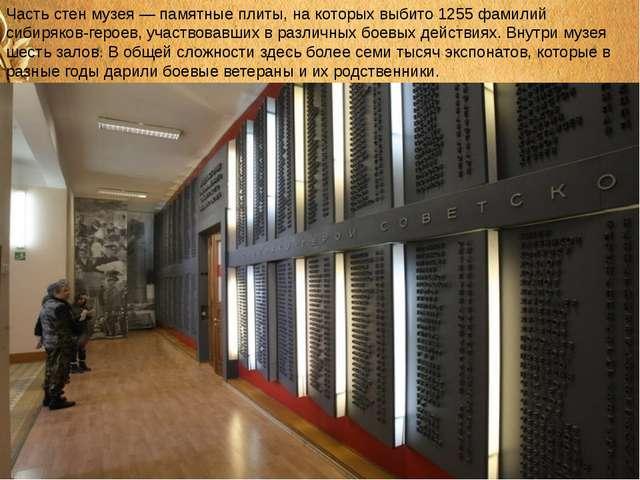 """"""" Часть стен музея — памятные плиты, на которых выбито 1255 фамилий сибиряков..."""