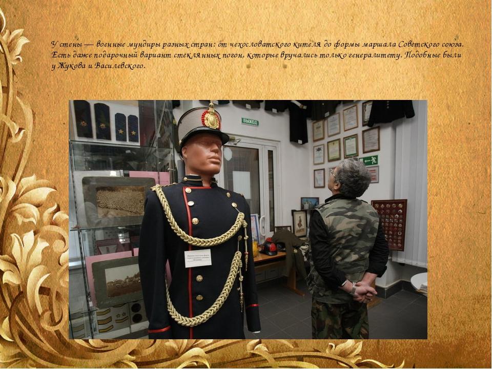 У стены — военные мундиры разных стран: от чехословатского кителя до формы ма...