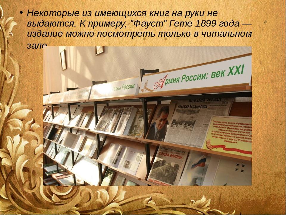 """Некоторые из имеющихся книг на руки не выдаются. К примеру, """"Фауст"""" Гете 1899..."""