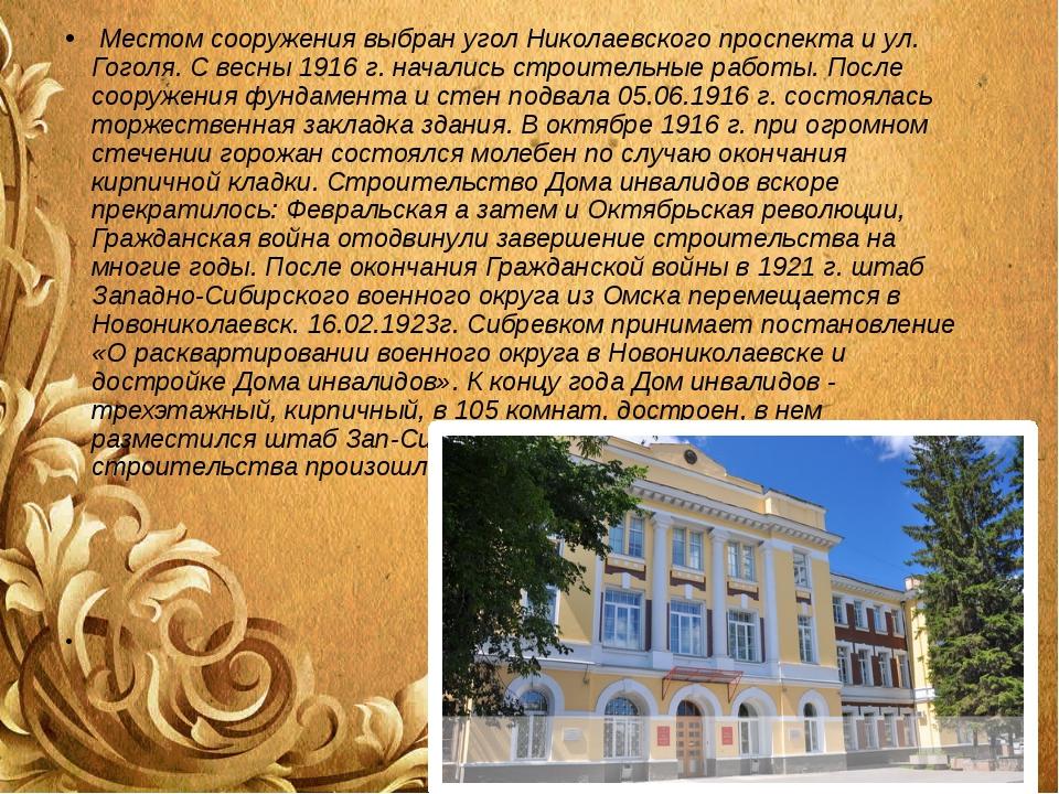 Местом сооружения выбран угол Николаевского проспекта и ул. Гоголя. С весны...