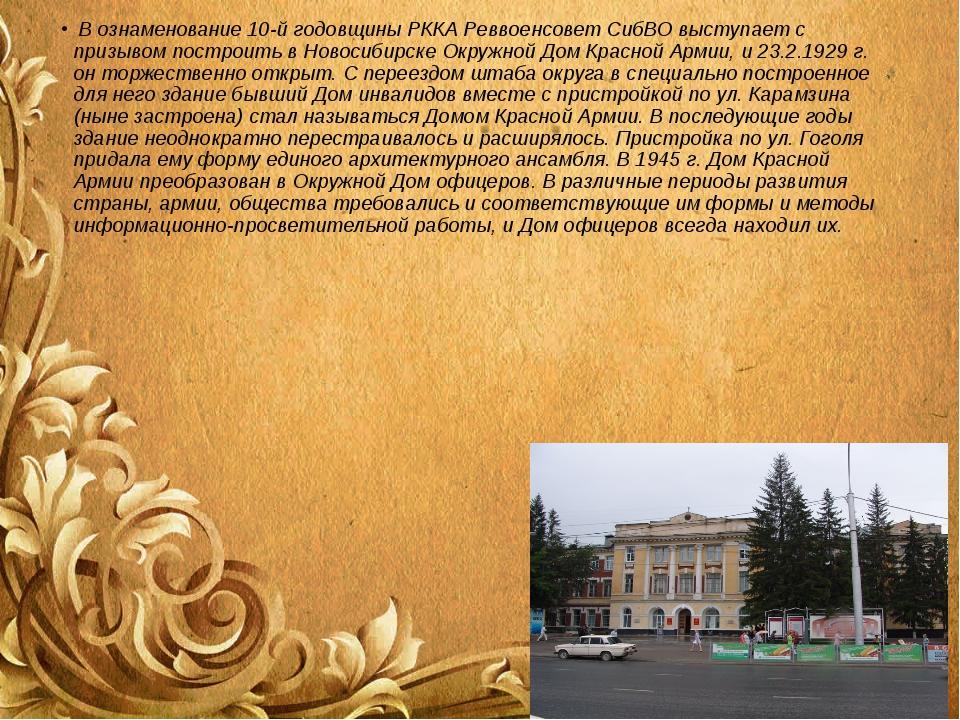 В ознаменование 10-й годовщины РККА Реввоенсовет СибВО выступает с призывом...
