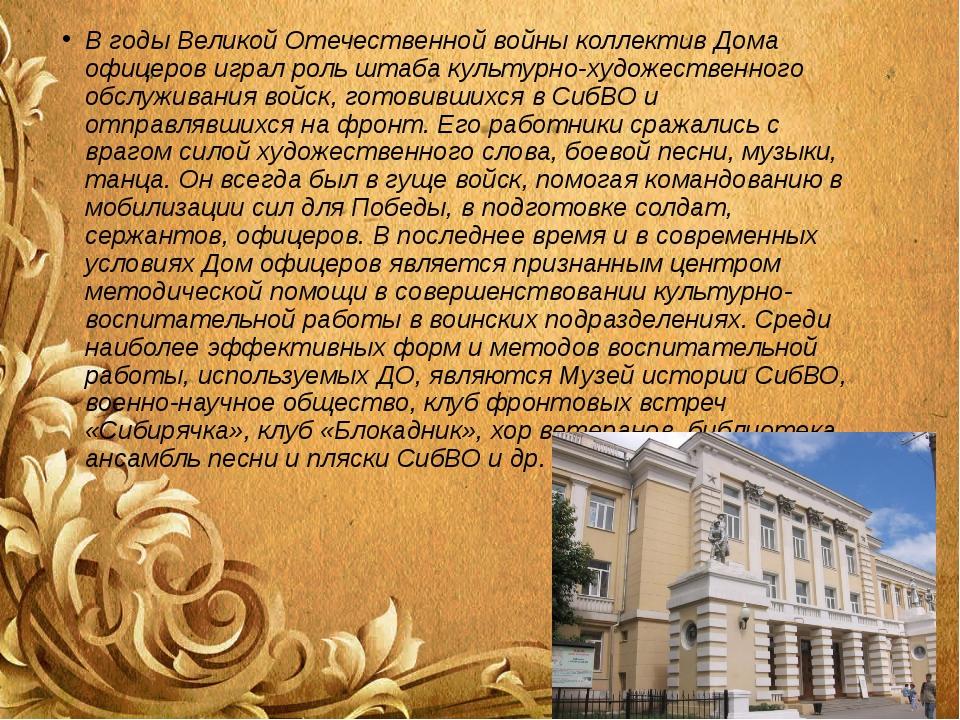 В годы Великой Отечественной войны коллектив Дома офицеров играл роль штаба к...