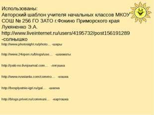 Использованы: Авторский шаблон учителя начальных классов МКОУ СОШ № 256 ГО ЗА