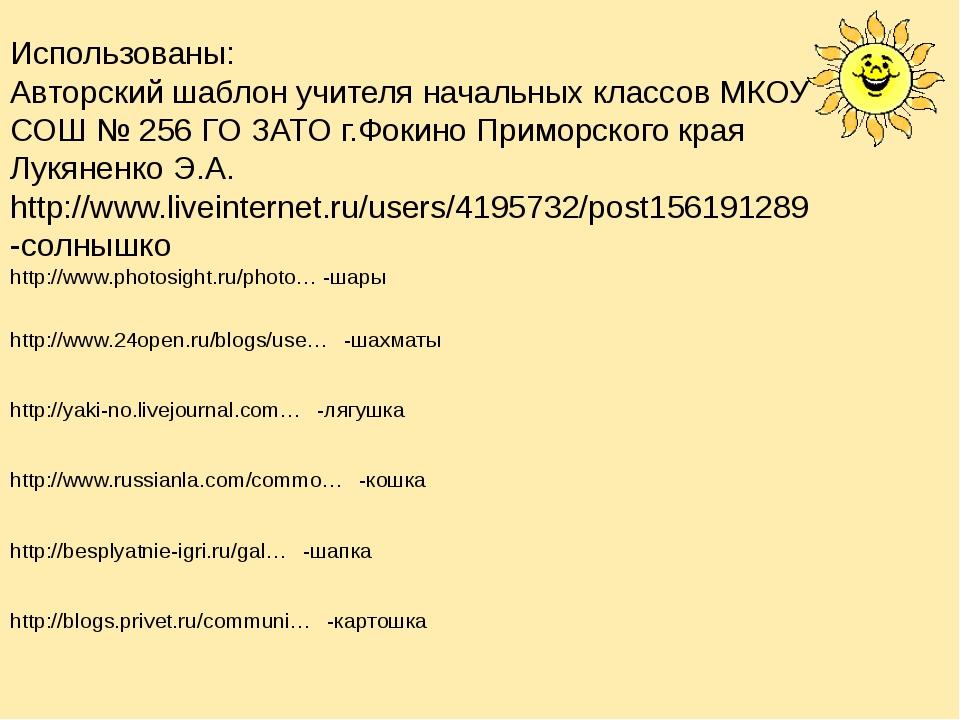 Использованы: Авторский шаблон учителя начальных классов МКОУ СОШ № 256 ГО ЗА...