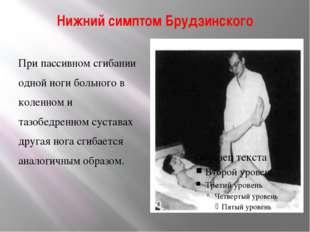 Нижний симптом Брудзинского При пассивном сгибании одной ноги больного в коле