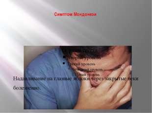 Симптом Мондонези Надавливание на глазные яблоки через закрытые веки болезн