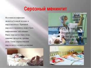 Серозный менингит Источником инфекции является больной человек и вирусоносите