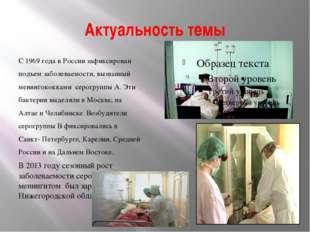 Актуальность темы С 1969 года в России зафиксирован подъем заболеваемости, вы