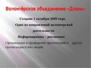 Волонтёрское объединение «Длань» Создано 1 октября 2009 года. Одно из направл