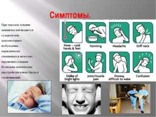 Симптомы. При тяжелом течении менингита наблюдаются судороги или психомоторно