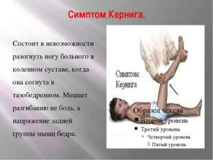 Симптом Кернига. Состоит в невозможности разогнуть ногу больного в коленном с