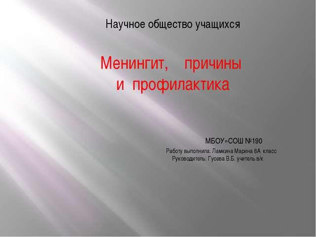 Научное общество учащихся Менингит, причины и профилактика МБОУ»СОШ №190 Рабо...