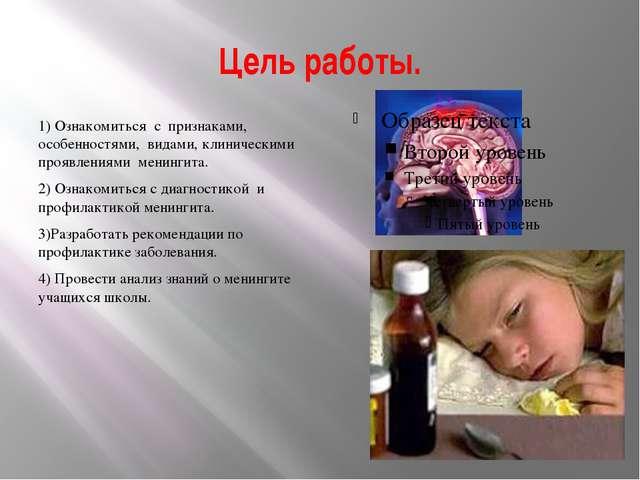 Цель работы. 1) Ознакомиться с признаками, особенностями, видами, клиническим...