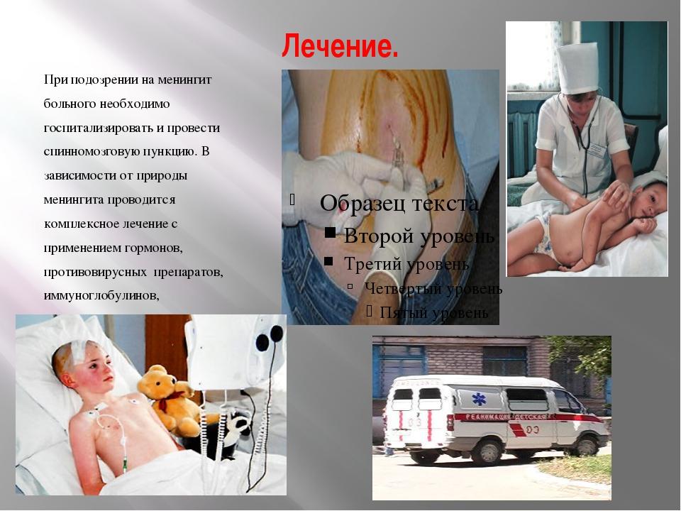 Лечение. При подозрении на менингит больного необходимо госпитализировать и п...