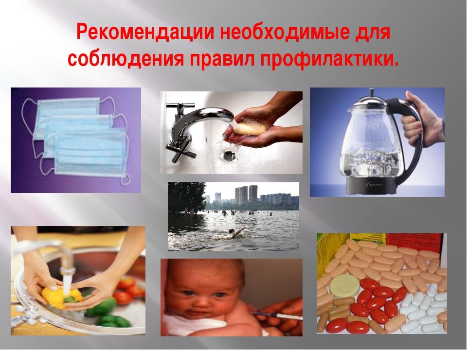 Рекомендации необходимые для соблюдения правил профилактики.