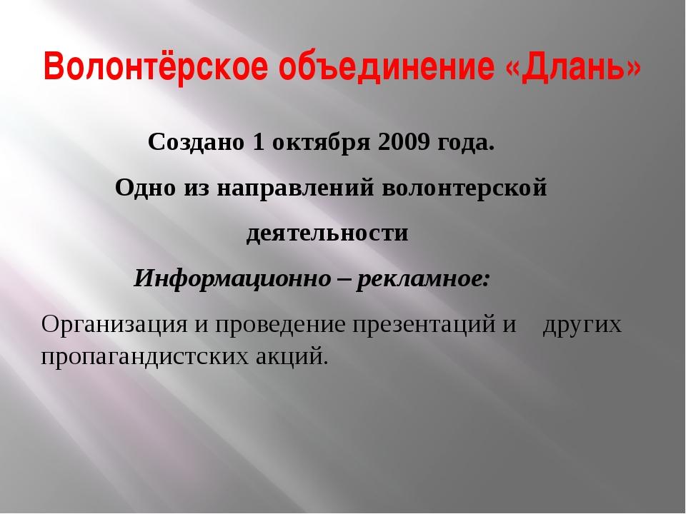 Волонтёрское объединение «Длань» Создано 1 октября 2009 года. Одно из направл...