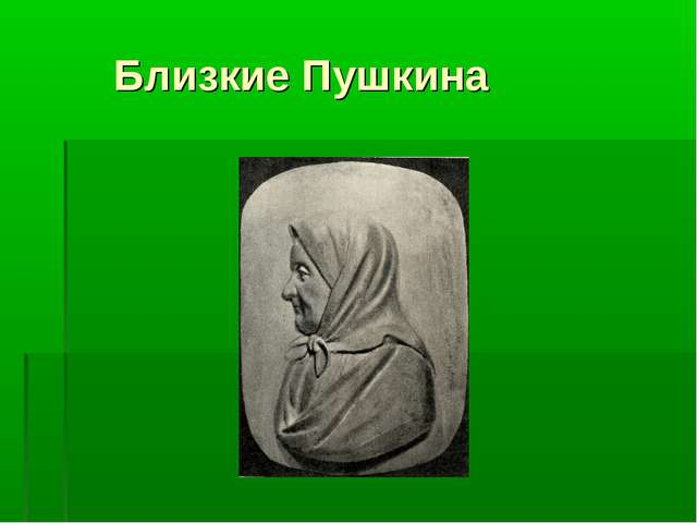 Близкие Пушкина