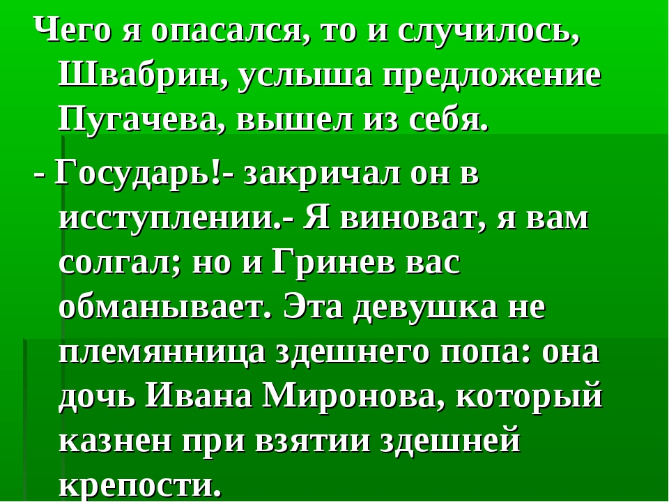 Чего я опасался, то и случилось, Швабрин, услыша предложение Пугачева, вышел...
