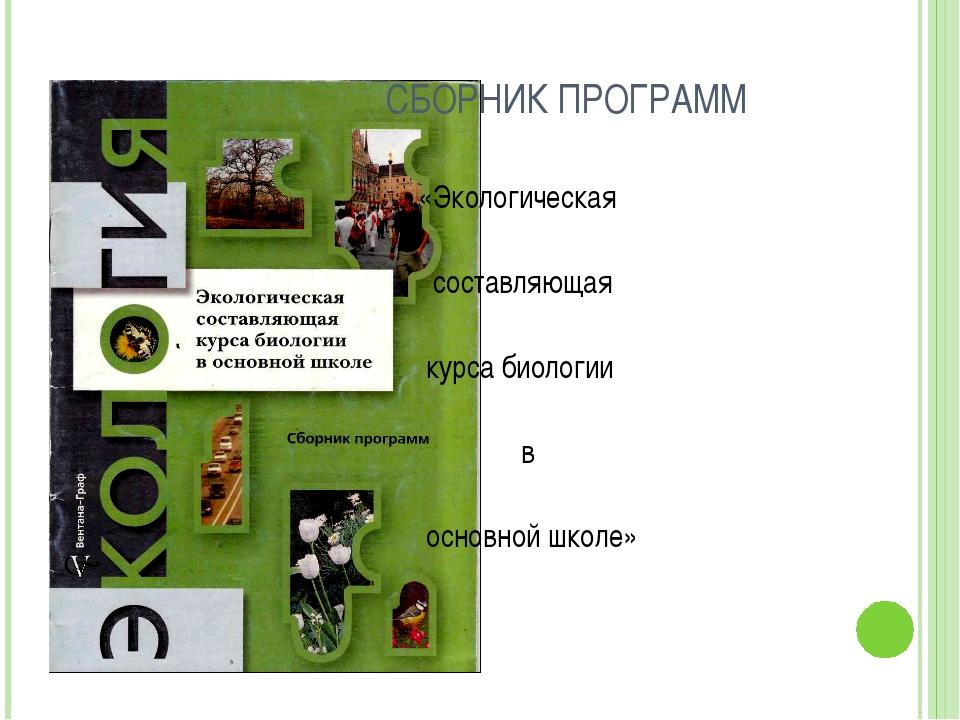 СБОРНИК ПРОГРАММ «Экологическая составляющая курса биологии в основной школе»