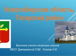 Выполнил учитель начальных классов МБОУ Дмитриевской СОШ Хитрова Н.И. Новоси