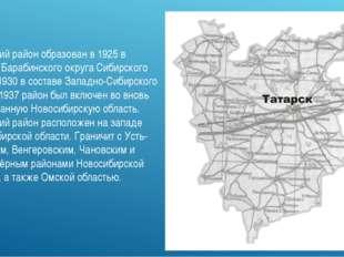 Татарский район образован в 1925 в составе Барабинского округа Сибирского кра