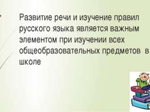 Развитие речи и изучение правил русского языка является важным элементом при