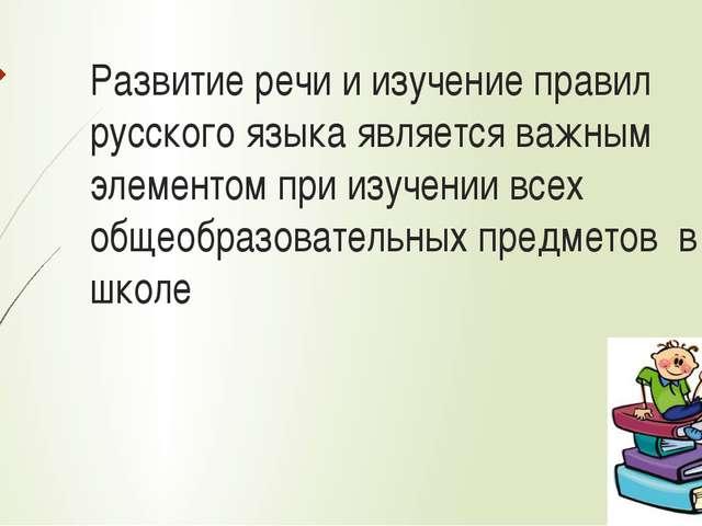Развитие речи и изучение правил русского языка является важным элементом при...