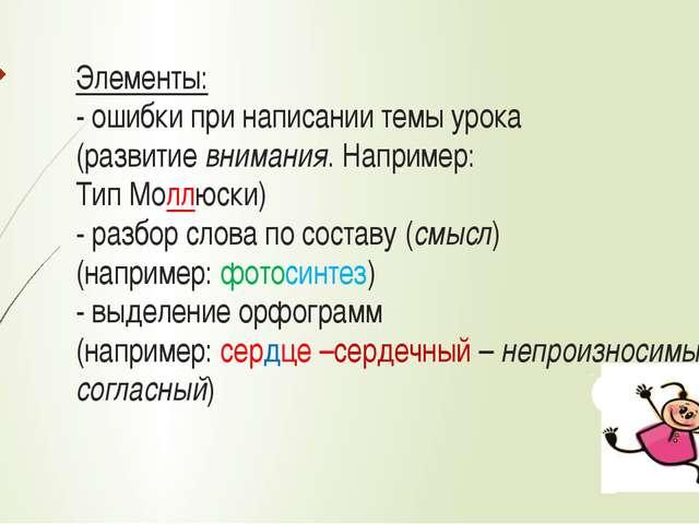 Элементы: - ошибки при написании темы урока (развитие внимания. Например: Тип...