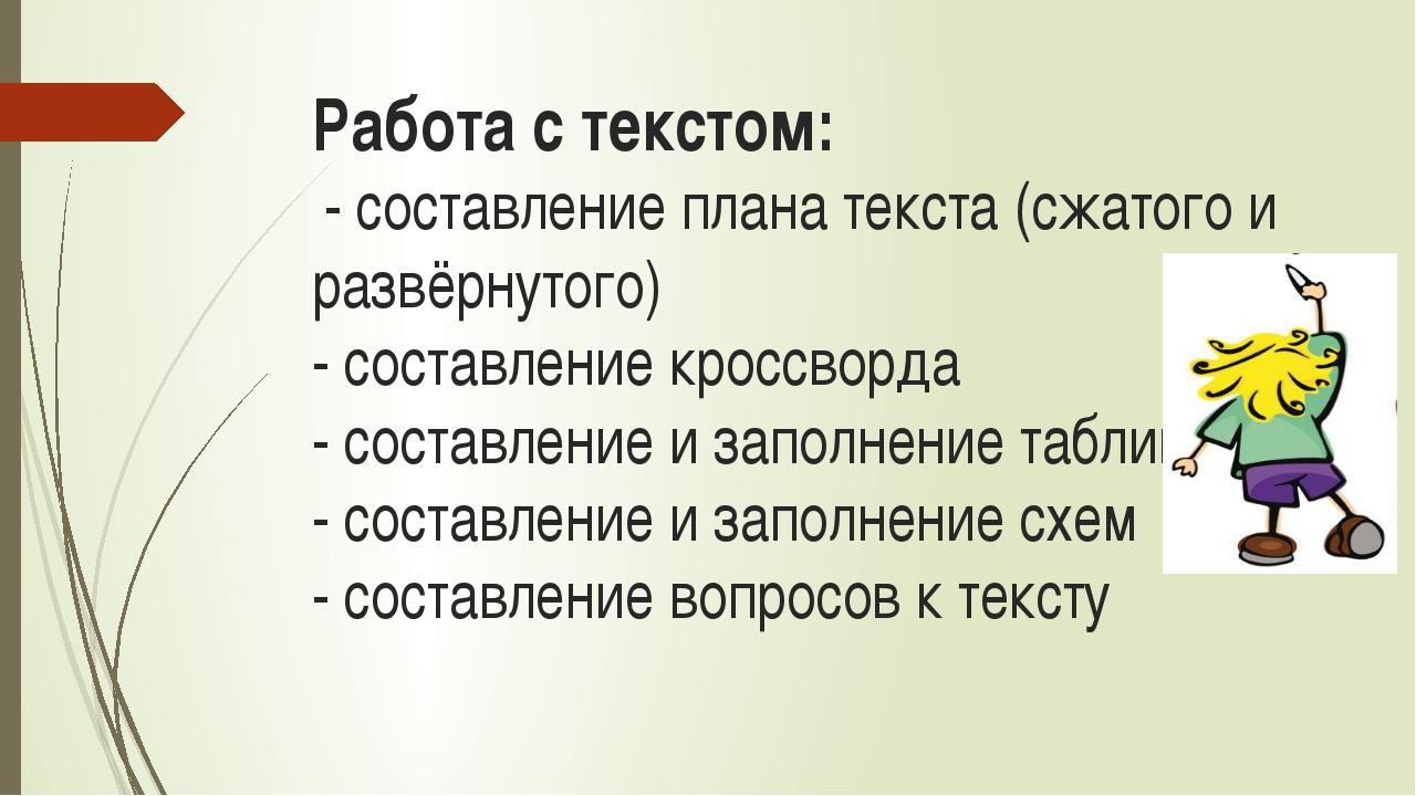 Работа с текстом: - составление плана текста (сжатого и развёрнутого) - соста...